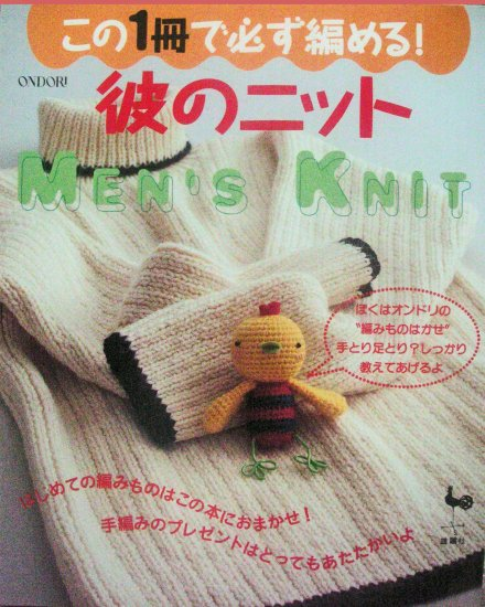 Beautiful Mens Knit - Japanese Craft Pattern Book