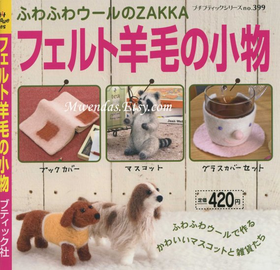 Handmade Felt Animal Toy Mascots - Japanese Craft Book Petite Boutique Series