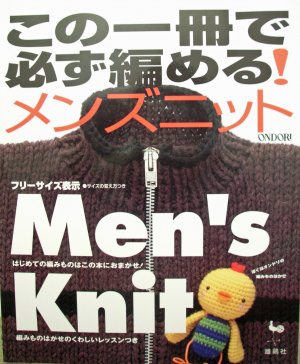 Mens Knit - Japanese Pattern Craft Book