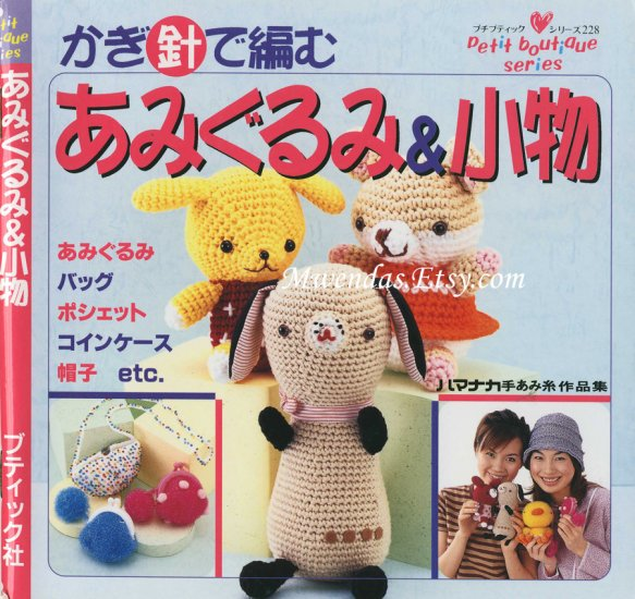 Amigurumi and Felt Patterns - Japanese Craft Book