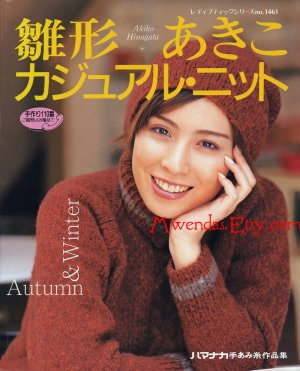 Womens Knit and Crochet for Autumn and Winter - Japanese Craft Pattern Book