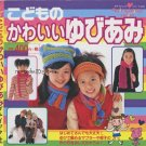 My First Knit Patterns Scarves, Beanies, Bags - Japanese Craft Book