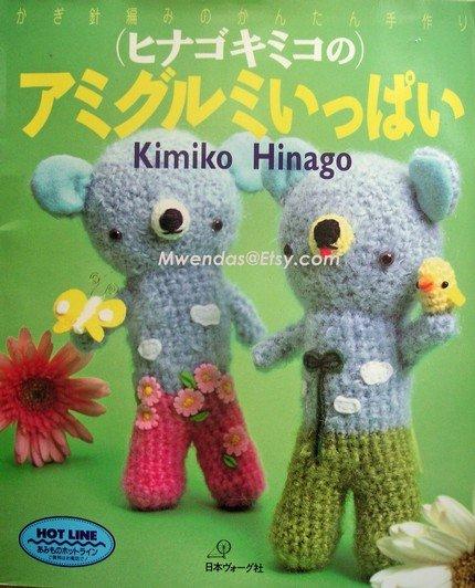 Amigurumi Crotchet Project Book - Japanese Craft Book