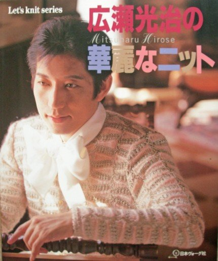 Lets Knit Series Beautiful Knit, Crotchet,Meshwork - Japanese Pattern Craft Book