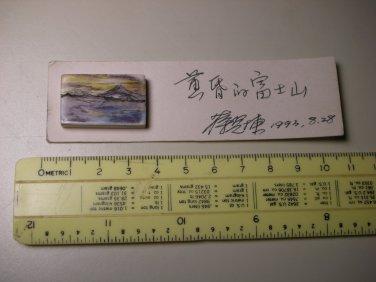 #05 Jiang Guandong Chinese Miniature Micro Carving - Mt. Fuji - ���