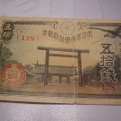 Japanese 50 Sen Note  c. 1942