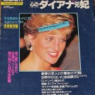 Princess Diana ~ Diana Frances Japan magazine 1997