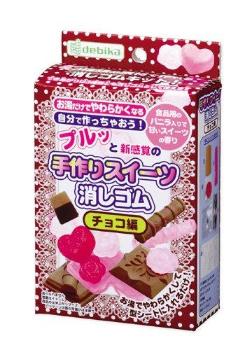 Handmade Sweet Fragrant Eraser Kit - Chocolate