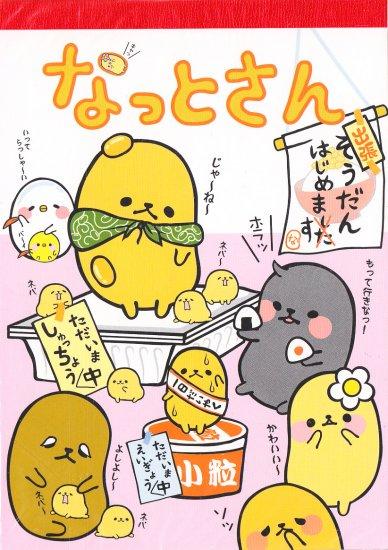 Kamio Japan Natto Chan & Friends Regular Memo