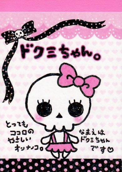 Crux Pink Skeleton Girl mini memo