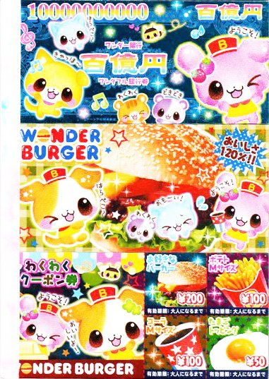 Q-Lia Wonder Burger Coupon Memo