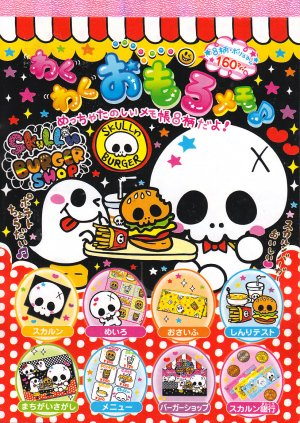 Pool Cool Skull Burger Shop regular memo
