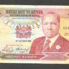 KENYA 50 SHILLINGS BANKNOTE - 10TH OCT 1990 - VF