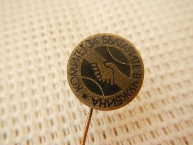 Vintage Ucrania Russia Sports Commiteee Soviet Era  Pin