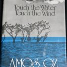 Touch the Water Touch the Wind - Jewish novel Amos Oz 1974 historical fiction book