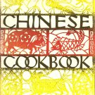 Mrs. Ma's Chinese Cookbook - 28th Printing 1972
