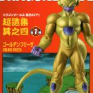 "Banpresto Dragon Ball Z: Resurrection F ChouZouSyu 5.1"" Golden Frieza Figure"