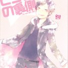 Durarara Doujinshi: The Pink Back Side(Nanatuhako)