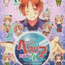 Hetalia vol.4(Japanese/Special Edition)