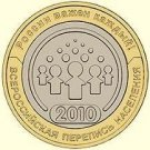 Russia 10 rubles 2010 dedicated to 2010 people census