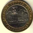 Russia 10 rubles 2005 dedicated to old city Kaliningrad