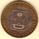 Russia 10 rubles 2005 dedicated to Orlovskaja region