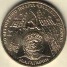 SSRS 1 ruble 1981 dedicated to astronaut Jurij Gagarin