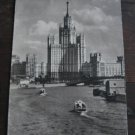 Vinatage Soviet postcard 1956, Moscow, Kotelniceskaja quay
