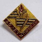 Soviet pin dedicated to 40 years anniversary of victory in World War II