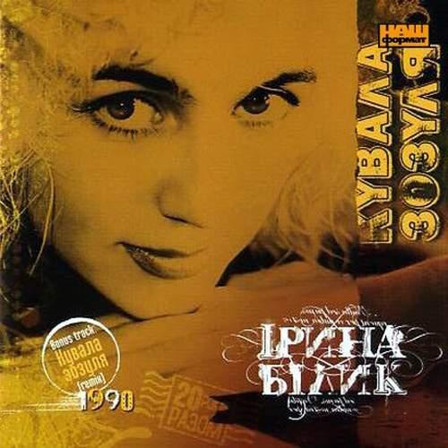 IRYNA BILYK  KUVA ZOZULYA  CD 1990