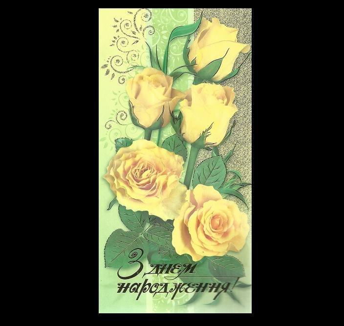 FIVE YELLOW ROSES UKRAINIAN LANGUAGE BIRTHDAY CARD