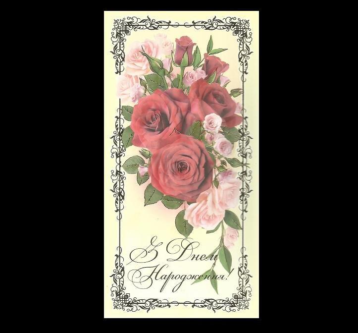 RED AND PINK ROSES UKRAINIAN LANGUAGE BIRTHDAY CARD