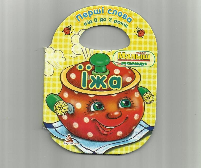 UKRIANIAN LANGUAGE FOOD YOUNG LEARNERS CARD PAGE BOOK