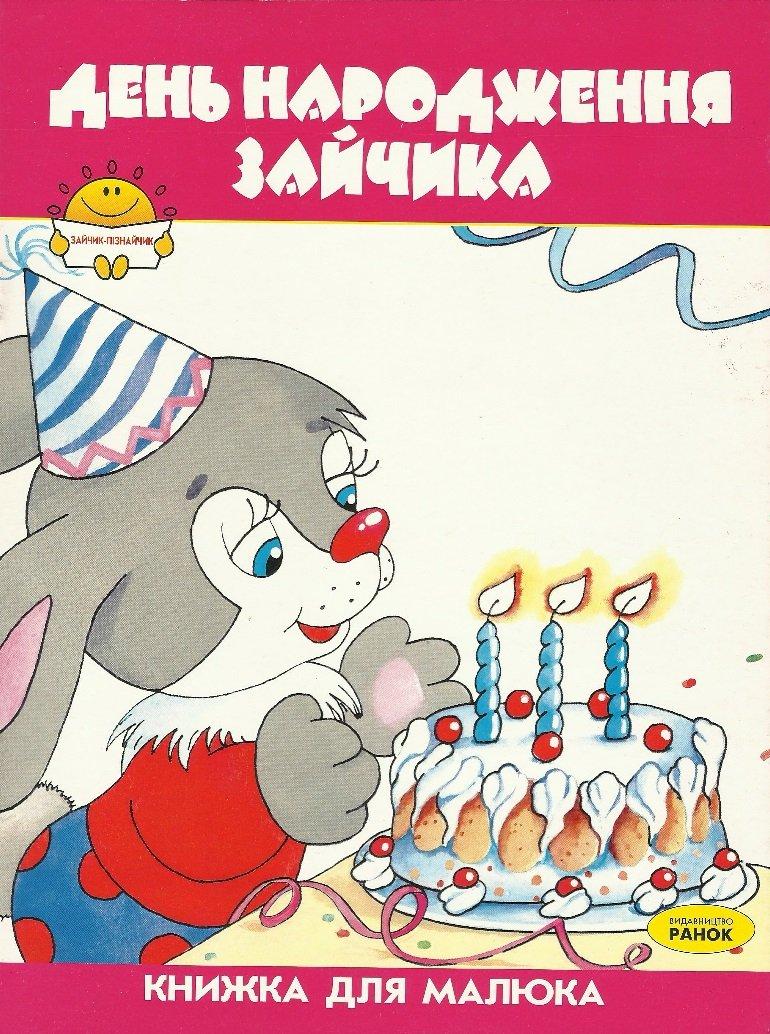 HAPPY BIRTHDAY RABBIT UKRAINIAN LANGUAGE CHILDRENS STORY BOOK