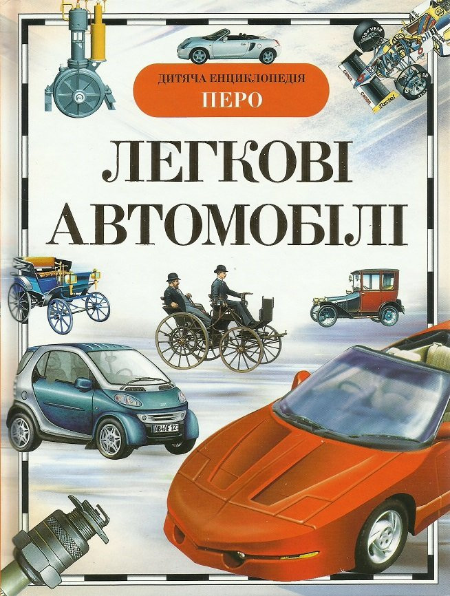 CARS FOR PEOPLE PERO UKRAINIAN LANGUAGE CHILDRENS LEARNING BOOK