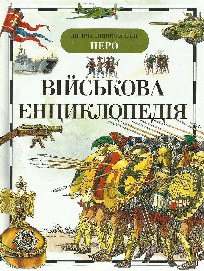 ENCYCLOPEDIA OF WARFARE PERO UKRAINIAN LANGUAGE CHILDRENS LEARNING BOOK