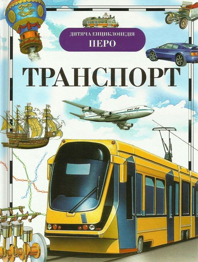TRANSPORT PERO UKRAINIAN LANGUAGE CHILDRENS LEARNING BOOK