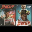 DEXTER SERIES 1 TO 4  TWO RUSSIAN LANGAUGE DVDs