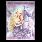 BARBIE 19 ADVENTURES AND SINGALONG KARAOKE IN RUSSIAN LANGUAGE ON ONE DVD