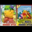 WINNIE THE POOH RUSSIAN LANGUAGE 186 ADVENTURES ON TWO DVDs