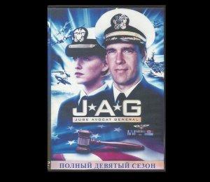 JAG JUDGE ADVOCATE GENERAL DVD SEASON NINE 2004 TV SERIES IN RUSSIAN LANGUAGE