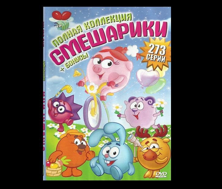 SMESHARIKI RUSSIAN LANGUAGE CHILDRENS DVD 273 ADVENTURES ON ONE DVD