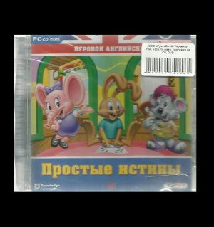 KNOWLEDGE ADVENTURE LEARNING ENGLISH SIMPLE BASICS RUSSIAN LANGUAGE CD ROM