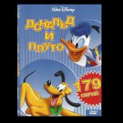 DISNEY DONALD DUCK AND PLUTO RUSSIAN LANGUAGE CHILDRENS DVD 179 ADVENTURES ON ONE DVD