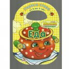 RUSSIAN LANGUAGE FOOD YOUNG LEARNERS CARD PAGE BOOK