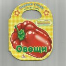 RUSSIAN LANGUAGE VEGATABLES YOUNG LEARNERS CARD PAGE BOOK