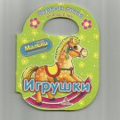 RUSSIAN LANGUAGE TOYS YOUNG LEARNERS CARD PAGE BOOK