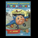 JAY JAY THE JET PLANE 27 RUSSIAN LANGUAGE CHILDRENS CARTOON ADVENTURES ON ONE DVD