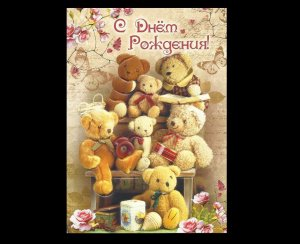 BEARS ON THE STEPS RUSSIAN LANGUAGE CHILDRENS BIRTHDAY CARD