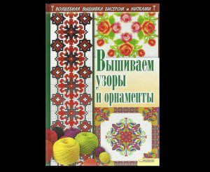 RUSSIAN LANGUAGE CROSS STITCH AND EMBROIDERY INSTRUCTION BOOK